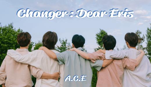 mymusictaste【9月24日(金)19:00】A.C.E『Changer : Dear Eris』映像通話サイン会応募代行受付中