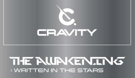 エバーライン【9月5日(日)18:00/20:00/22:00】CRAVITY『The Awakening:Written in the Stars』販売記念 映像通話メンバー別サイン会応募代行受付中