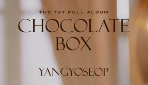 ミュージックコリアオンライン【9月23日(木) 19:00】ヤンヨソプ『Chocolate Box』映像通話サイン会応募代行受付中