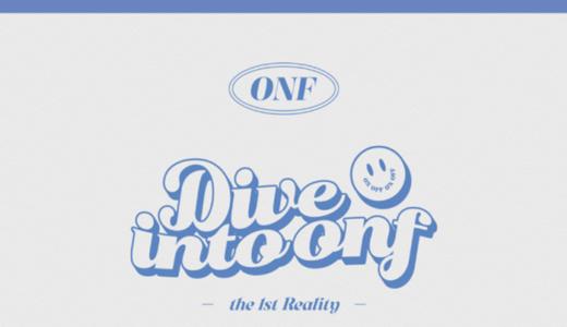 サウンドウェーブ【10月中予定 後日お知らせ】ONF『DIVE INTO ONF』映像通話サイン会 応募代行受付中