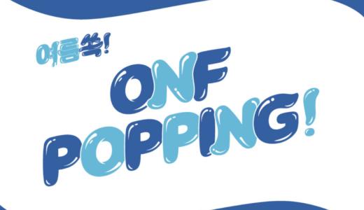 サウンドウェーブ【9月18日(土)14:00】ONF『POPPING』メンバー別映像通話サイン会 応募代行受付中