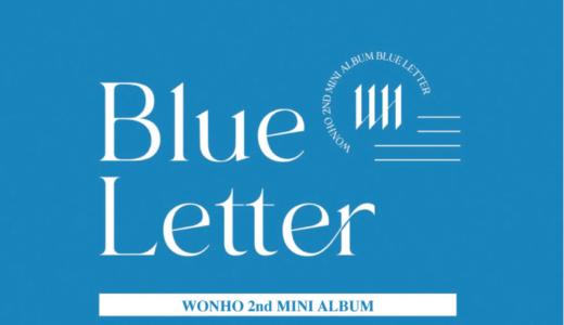 サウンドウェーブ【9月18日(土)15:00】WONHO『 Blue Letter』映像通話応募代行受付中