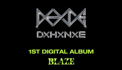 DMC MUSIC【10月16日(土)14:00】ドハンセ『BLAZE』映像通話サイン会応募代行受付中