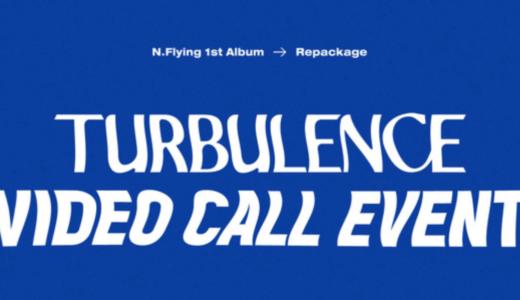ミュージックコリアオンライン【10月22日(金) 19:00】N.Flying『TURBULENCE』映像通話サイン会応募代行受付中