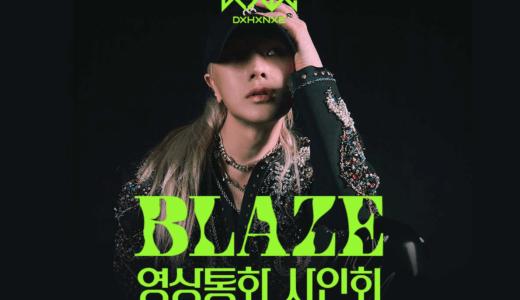 Ktown4U【10月15日(金)19:00】ドハンセ『BLAZE』映像通話サイン会応募代行受付中