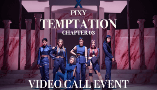 Ktown4U【10月8日(金)20:00】PIXY『TEMPTATION』映像通話サイン会応募代行受付中