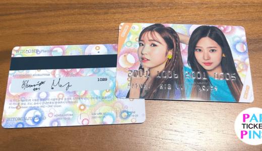 【PVCカード製作事例】元 IZ*ONE / 本田仁美&キムミンジュ