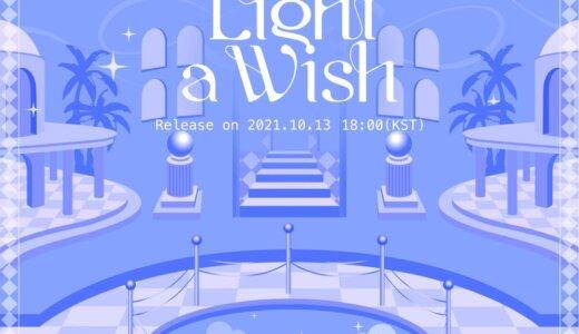 アップルミュージック【10月24日(日)18:00~】LIGHTSUM『Light a Wish』販売記念映像通話サイン会応募代行受付中