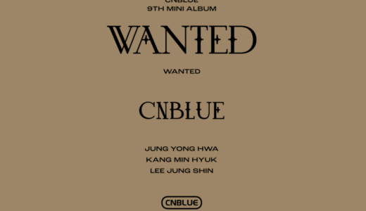 JJMUZE【10月29日(金)19:00】CNBLUE『WANTED』販売記念映像通話イベント応募代行受付中
