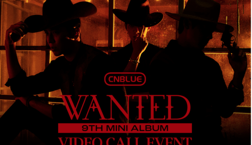 Ktown4U【10月22日(金)20:00】CNBLUE『WANTED』映像通話サイン会応募代行受付中