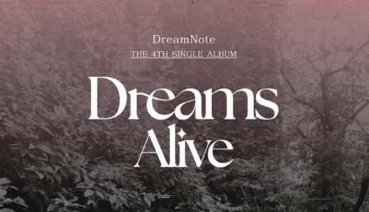 ミュージックコリアオンライン【10月30日(土) 18:30】DreamNote『Dream Alive』映像通話サイン会応募代行受付中