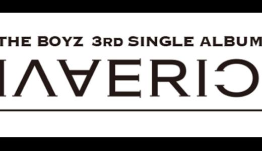ミュージックコリアオンライン【11月5日(金) 20:00】THE BOYZ『MAVERICK』映像通話サイン会応募代行受付中