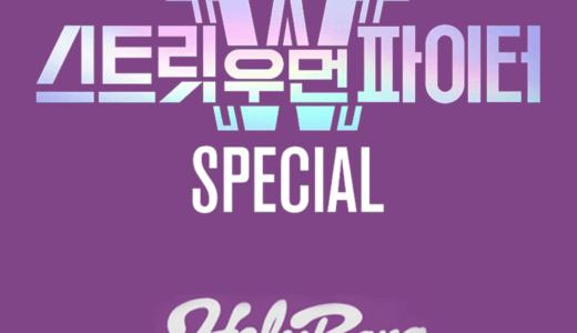 アップルミュージック【後日お知らせ】SWF『SPECIAL Holy Bang×アップルミュージック』販売記念映像通話サイン会応募代行受付中
