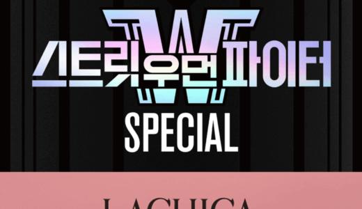 M2Uレコード【後日お知らせ】SWF『SPECIAL LACHIKA×M2U』販売記念 映像通話サイン会応募代行受付中