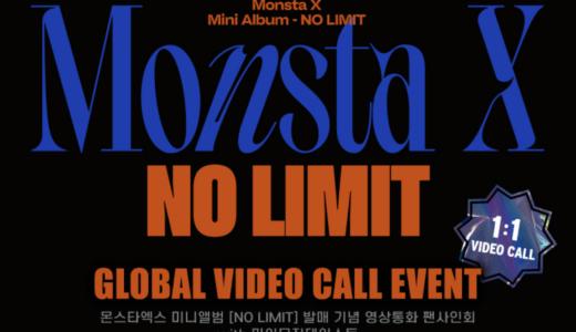 mymusictaste【後日お知らせ】MONSTA X『NO LIMIT』メンバー別映像通話サイン会応募代行受付中