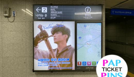 【駅広告制作事例】SEVENTEEN/ ドギョム