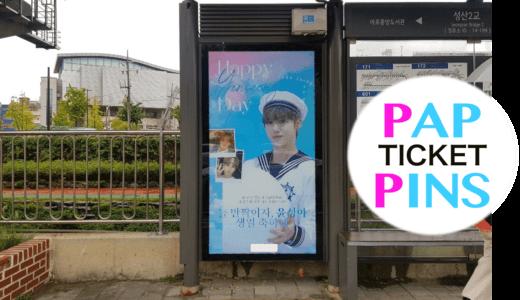 【駅広告制作事例】DRIPPIN/ファン・ユンソン