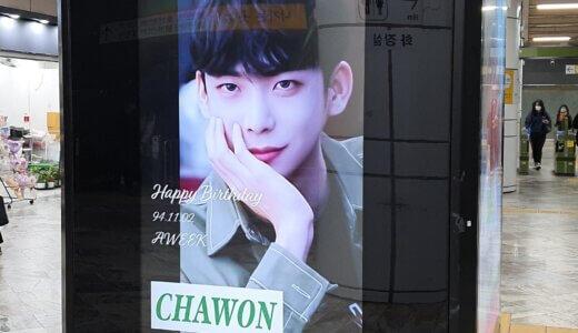 【駅広告制作事例】AWEEK/CHAWON